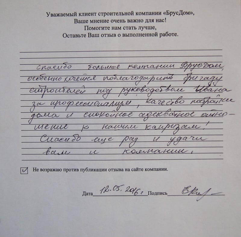 Отзыв о строительстве дома г. Тверь