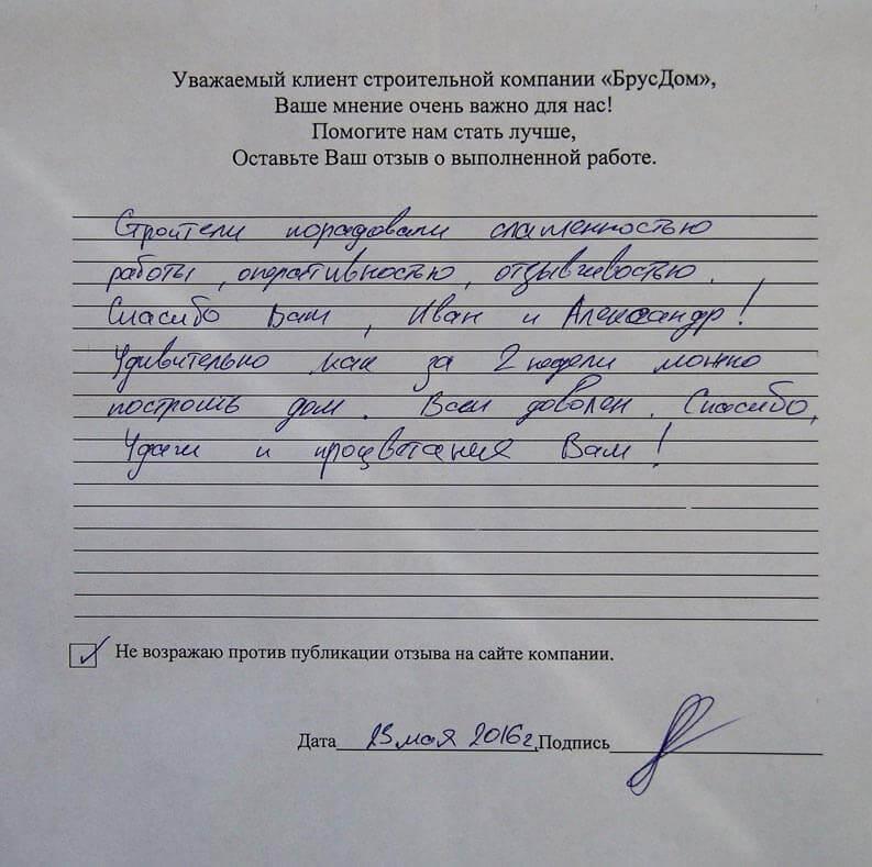 Отзыв о строительстве дома г. Великий Новгород