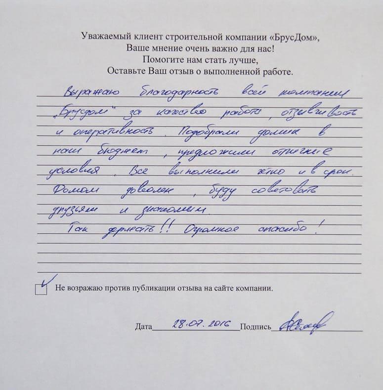 Отзыв о строительстве дома г. Электроугли, Московская область