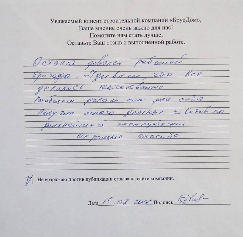 Отзыв о строительстве дома г. Тосно, Ленинградская область