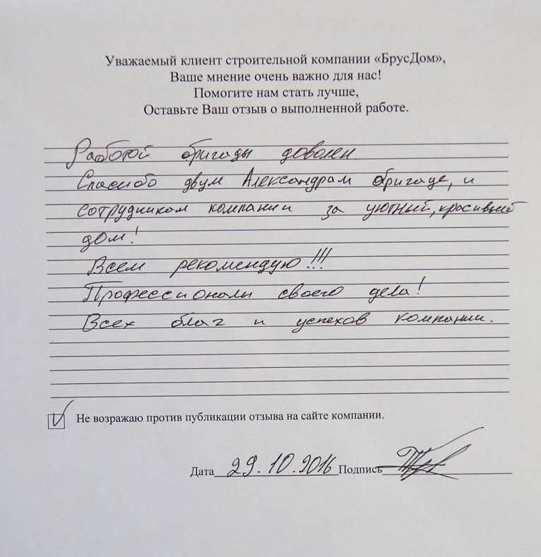 Отзыв о строительстве дома пос. им. Морозова, Ленинградская область