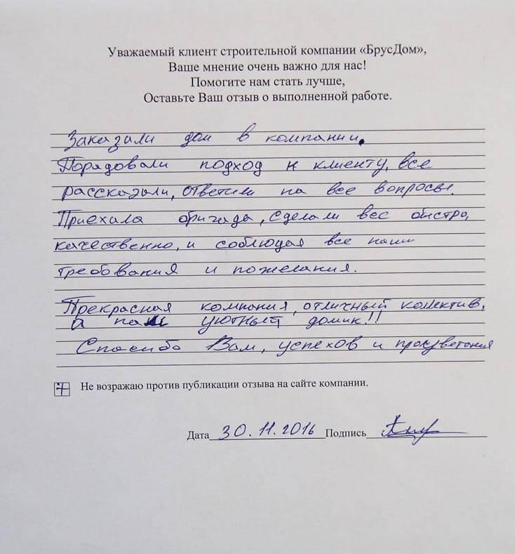Отзыв о строительстве дома г. Луга, Ленинградская область