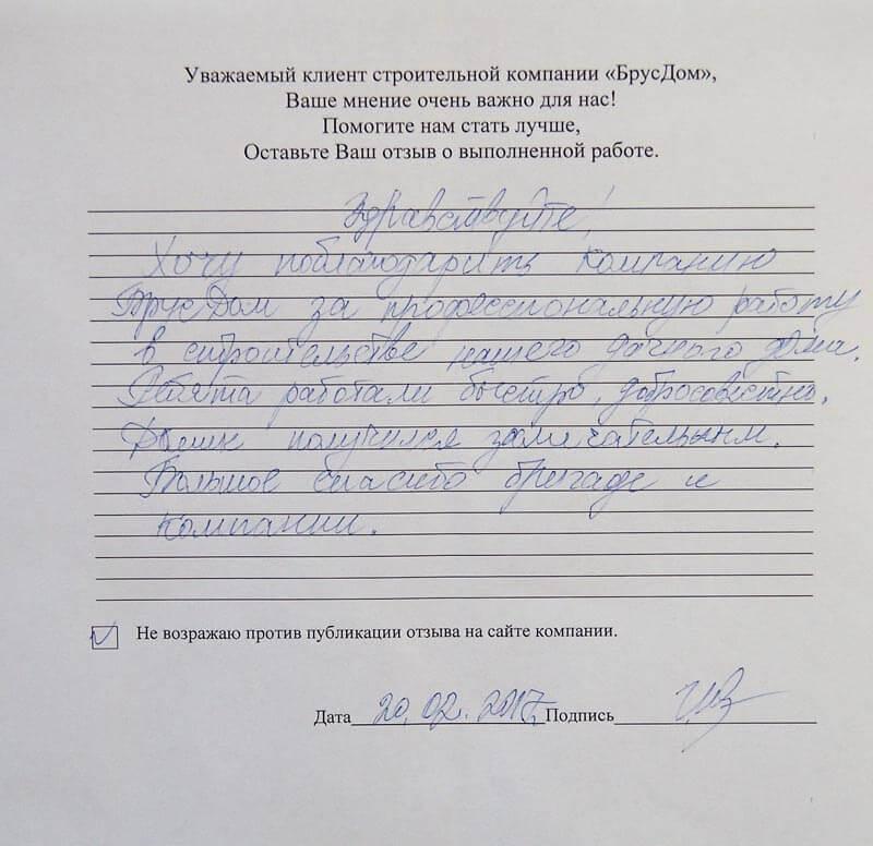 Отзыв о строительстве дома Волоколамск, Московская область