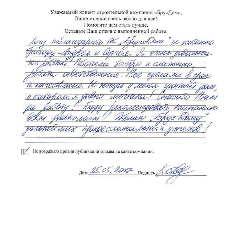 Отзыв о строительстве дома Ленинградская область, пос. Свирьстрой