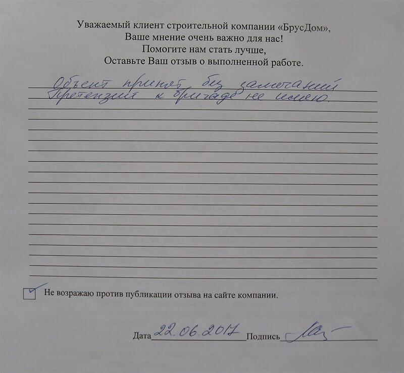 Отзыв о строительстве дома Ленинградская область, пос. Советский