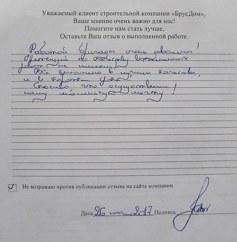 Отзыв о строительстве дома Новгородская область, д. Осинушка