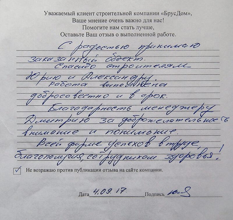 Отзыв о строительстве дома Ленинградская область, Тосненский район, массив Поги