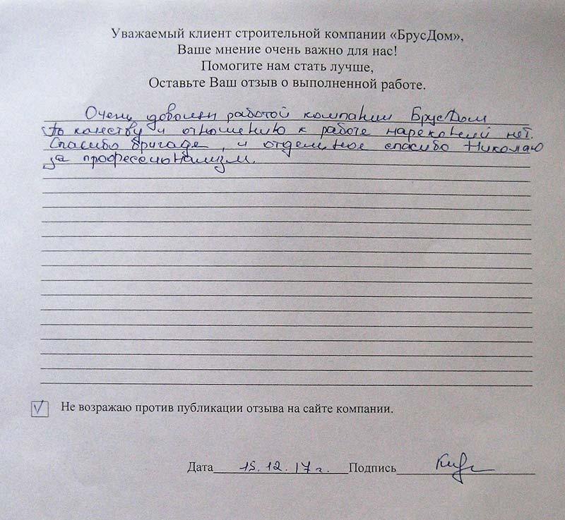 Отзыв о строительстве дома Московская область, г. Долгопрудный