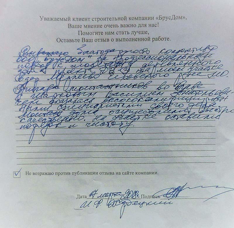 Отзыв о строительстве дома, Московская область, дер. Мерлее