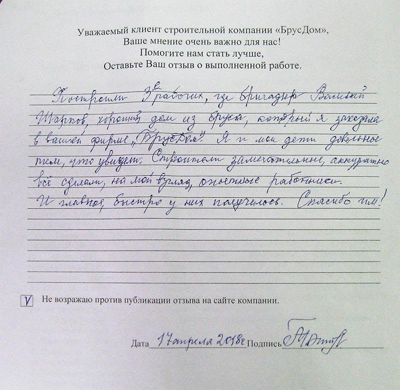 Отзыв о строительстве дома, Псковская область, пос. Струги Красные