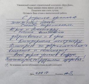 Дом из бруса 5х6 Адриан, Ленинградская область, Тосненский район, массив Поги