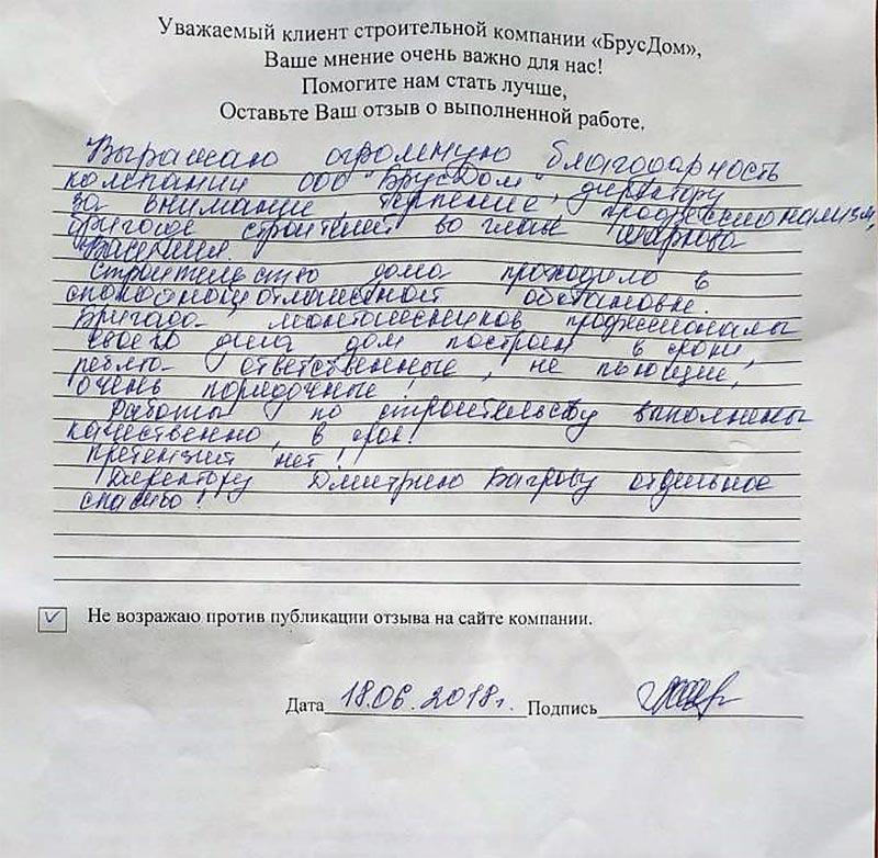 Отзыв о строительстве дома, Орехово-Зуевский р-он, Московской области