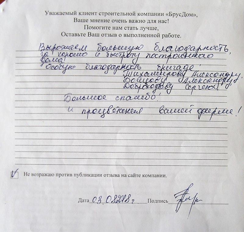 Отзыв о строительстве дома, Московская обл, г. Клин