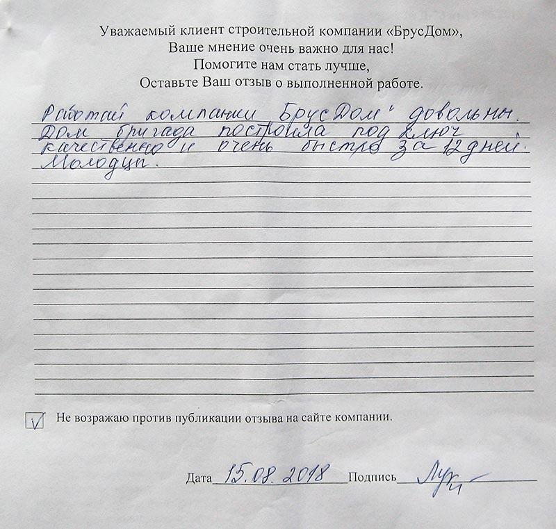 Отзыв о строительстве дома г. Пушкин, Ленинградская область