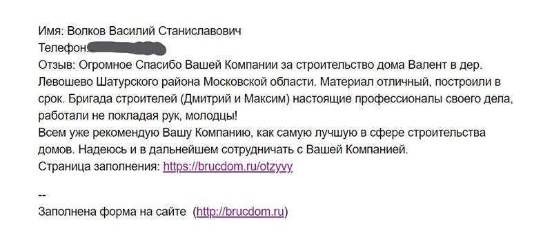 Отзыв о строительстве дома, дер. Левошево Шатурского района Московской области