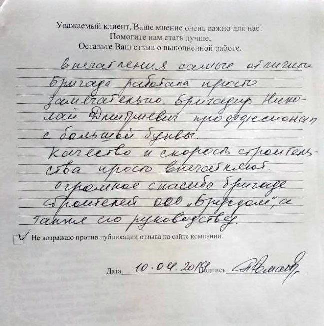 Отзыв о строительстве дома Брянская область, Брянский район, с. Толмачево