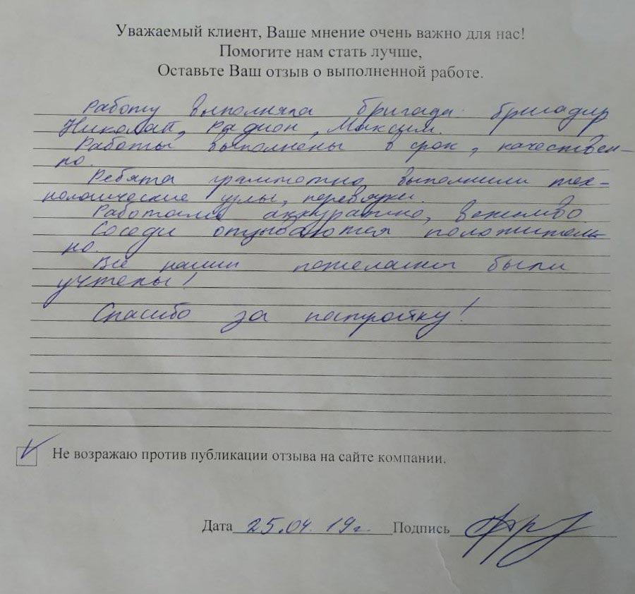 Отзыв о строительстве дома Ленинградская область, пос. Горелово