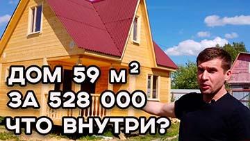 Отличный дом из бруса под ключ! Планировка дома 6х6 + смета