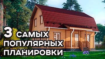 Сколько этажей строить? Планировка дома из бруса + смета на строительство!