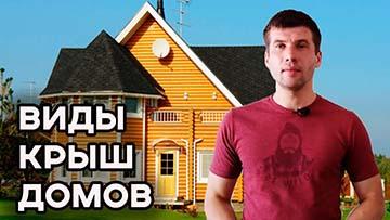 Какую сделать крышу дома? Формы крыш домов. Крыша своими руками