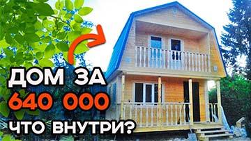 Обзор на дом из бруса 5х5. Как уменьшить дом из бруса с балконом?