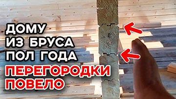 Усадка деревянного дома, обзор на дом из бруса через 6 месяцев