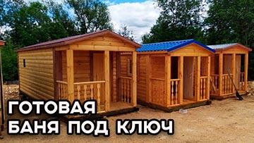 Мини баня 2.3х3, ЧТО ВНУТРИ? Готовые мобильные бани от 95.т.р