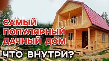 Самый популярный дачный дом сезона, обзор на дом из профилированного бруса