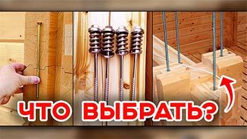 Как собрать дом из бруса на шпильку? Технология сборки бруса на шпильки