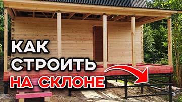 Дом из бруса за 420 000 рублей, обзор дома на склоне в Токсово