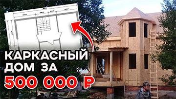 Обзор каркасного дома с эркером. Какая планировка дома 9х9?
