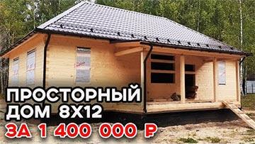 Как построить дом из бруса для ПМЖ? Большой одноэтажный дом из бруса 8х12