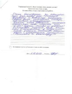 Дом из бруса 6х7.5 Валент, Московская обл., Раменский р-н., Кузнецовское с\п