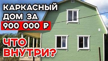 Обзор на каркасный дом 6х8 метров. Как построить каркасный дом?