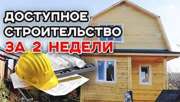 Как построить дом на маленьком участке? Обзор на дом из бруса + отзыв заказчика