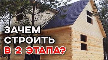 Обзор на дом из профилированного бруса 7.5х9. Как строить под усадку?