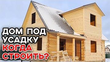 Когда лучше строить дом под усадку? Обзор дома из бруса 7,5х9 метров