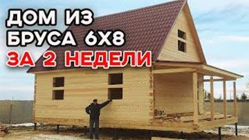 Планировка дома из бруса. Обзор жилого дома из бруса 6х8 метров