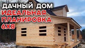 Дачный брусовый дом 6х8 метров. Планировка дома из бруса