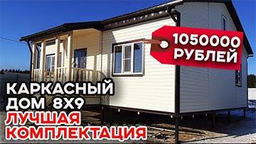 Из чего собрать каркасный дом? Обзор каркасного дома 8х9 метров