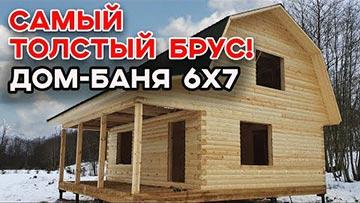 Баня в доме! Как построить дом из бруса 6х7 метров?