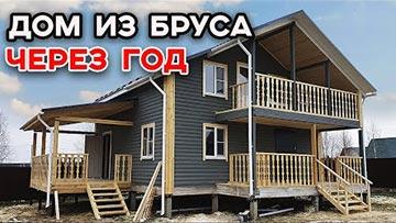 Обзор дома из бруса спустя год. Стоит ли строить дом из бруса?