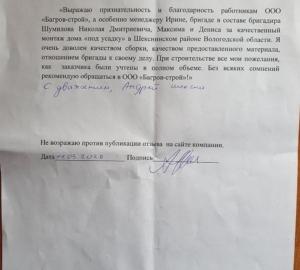 Дом из бруса 9х11 Гостимир, Вологодская обл., Шекснинский р-он