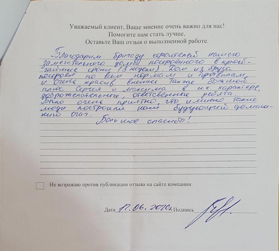 Отзыв о строительстве дома из бруса 9х9 Илларион, Московская обл., Раменский р-н