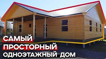 Большой одноэтажный дом из бруса 12х16 метров / Плюсы и минусы одноэтажного строительства