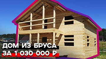 Самый популярный проект дома 2020 года! Дом из бруса под усадку в полтора этажа