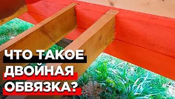 Как сделать обвязку в доме из бруса? Что такое двойная обвязка основания?