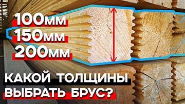 Толщина бруса. Какой брус выбрать для строительства дома?