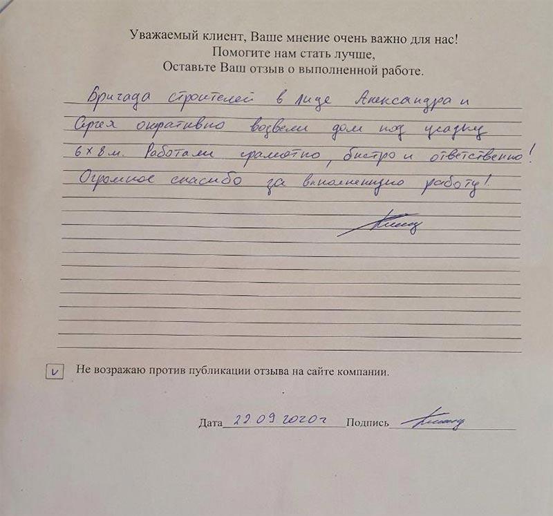 Отзыв о строительстве дома из бруса 6х10 по индивидуальному проекту, Новгородская область, дер. Старое Ракомо