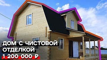Дом из бруса 6х9 с чистовой отделкой. Готовый дом за две недели!